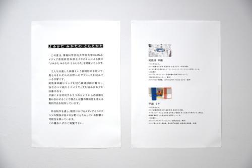 18_08_yomikatamikatanotoraekata014