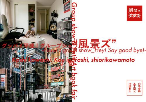 18_09_fukeizu001