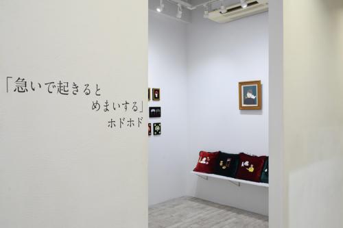 18_09_hodohodo002