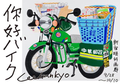 18_09_leekankyo001