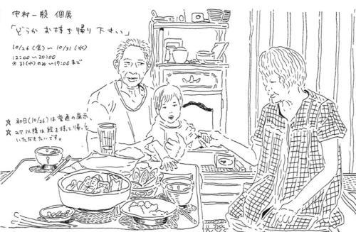 18_10_nakamuraippan001