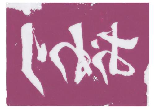 18_11_hinketsu001