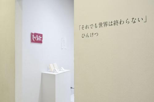 18_11_hinketsu002