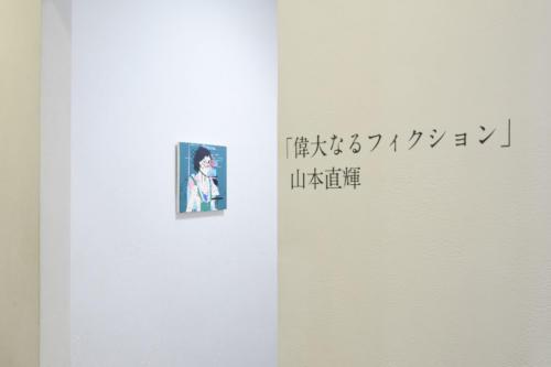 18_11_yamamotonaoki002