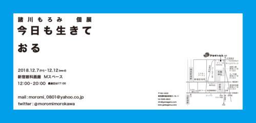 18_12_morokawamoromi002