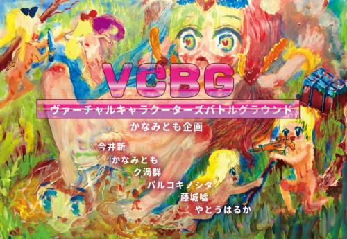 19_01_vcbg001