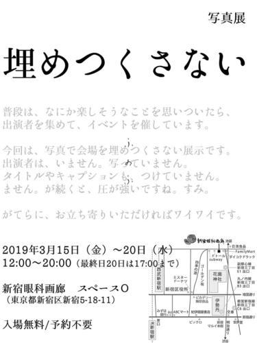 19_03_funofu001