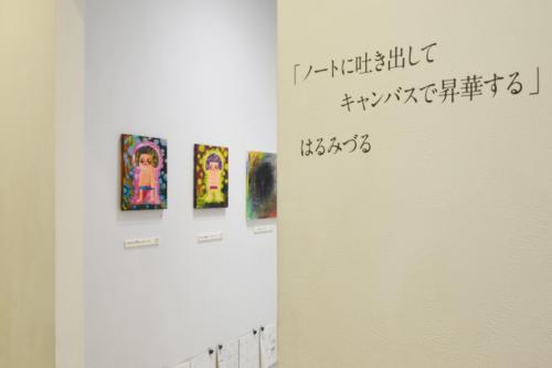19_03_harumiduru002