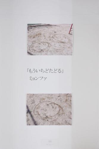 19_03_myon016