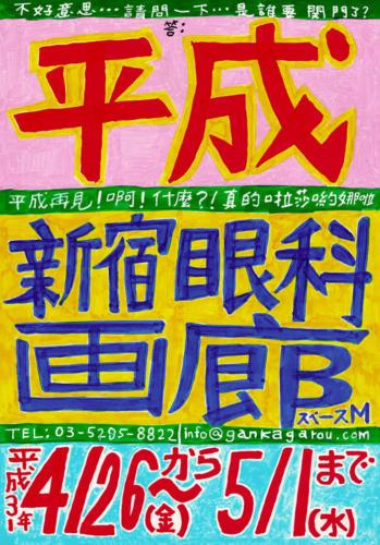 19_04_heisei001