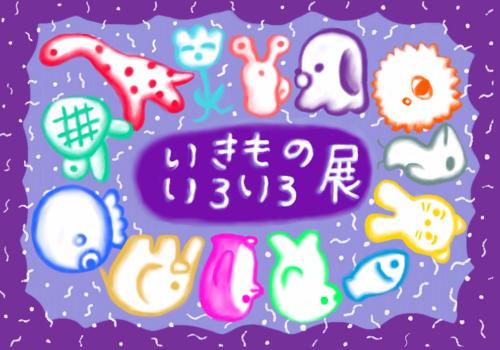 19_04_ikimono001