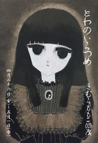 19_04_kimura001