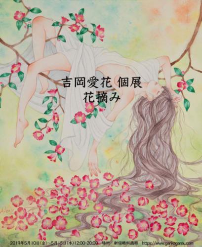 19_05_yoshioka001