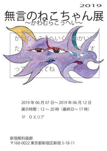 19_06_kawamura001