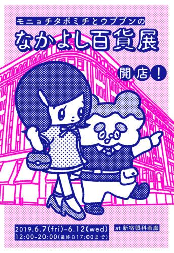 19_06_nakayoshi001