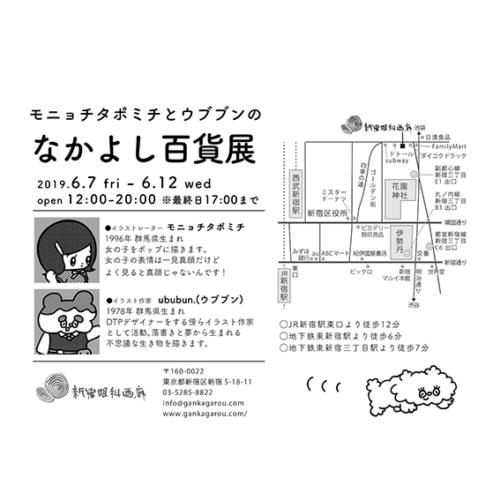 19_06_nakayoshi002