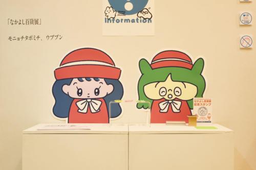 19_06_nakayoshi041