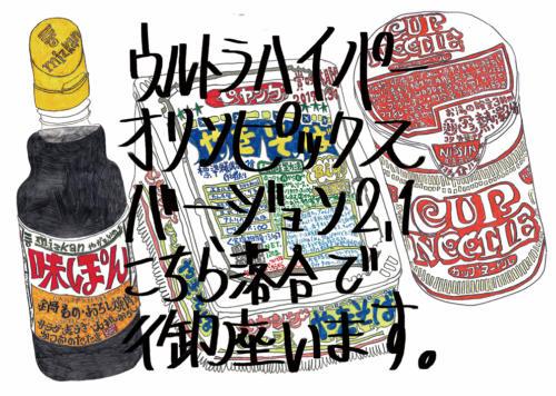 19_06_ochiai001