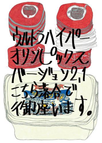 19_06_ochiai003