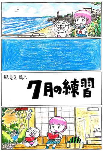 19_07_kazami001