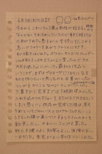 19_07_kowairakko019