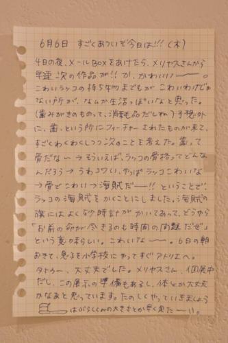 19_07_kowairakko025
