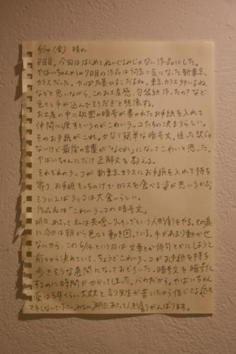 19_07_kowairakko053