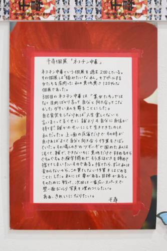 19_08_chihiro023