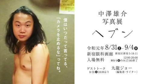 19_08_nakazawa001