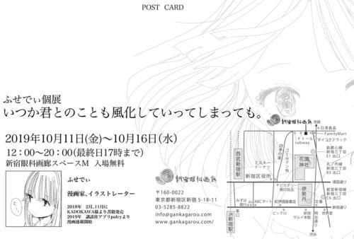 19_10_fusedy002