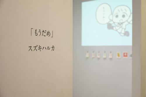 19_11_suzukiharuka002