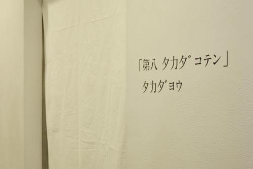 19_11_takadayou002