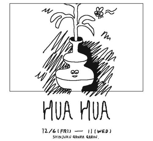 19_12_huahua001