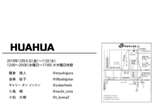19_12_huahua002