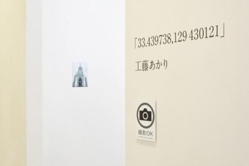 19_12_kudouakari002