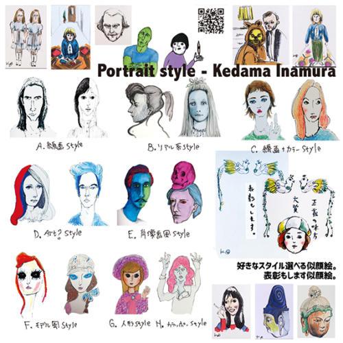 202002kedama_inamura03