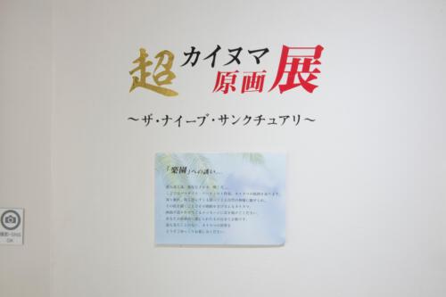 202105_kainumachiaki016