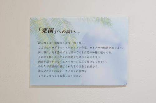202105_kainumachiaki017