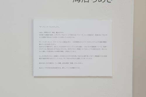202105_kainumachiaki060