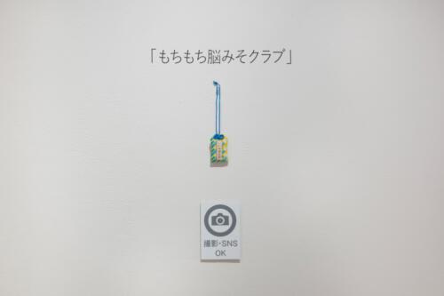 202105_mochimochi018