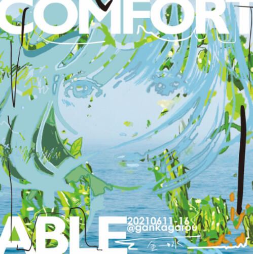 202106_comfortable001