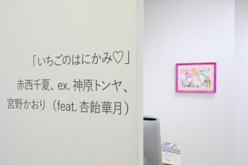 202106_ichigonohanikami003