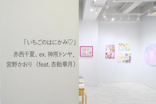 202106_ichigonohanikami004