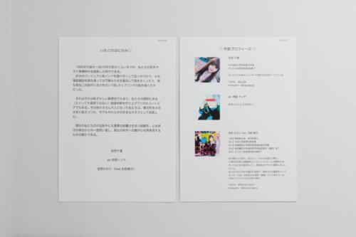 202106_ichigonohanikami052