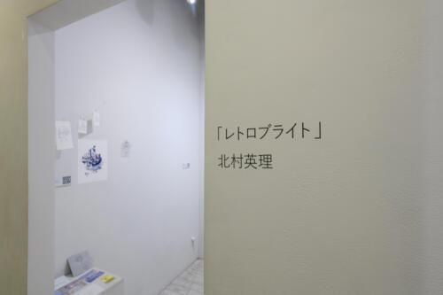 202106_kitamuraeri002