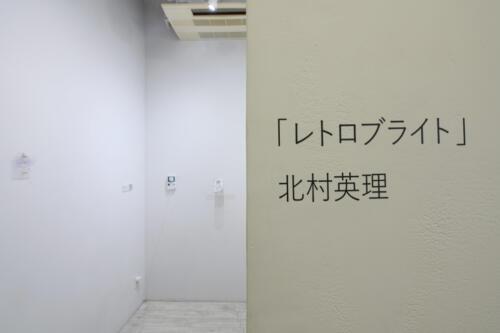 202106_kitamuraeri003