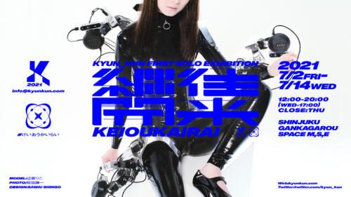 202107_kyunkun001