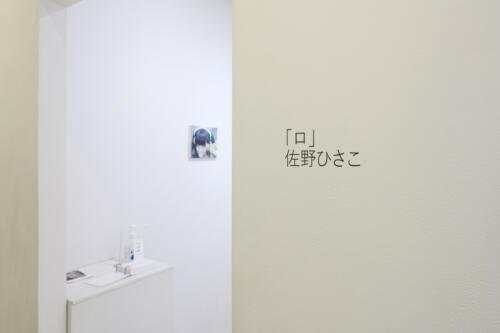 202107_sanohisako001