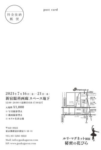 202107rurimagnet_chika_02