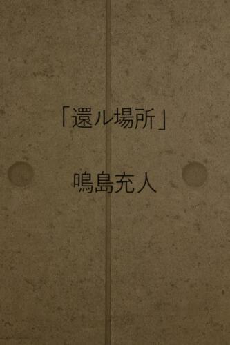 202108_narishimaahito012